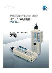 ポケッタブル振動計 VM-63A 表紙画像