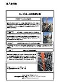 【安全ミラー・カーブミラー導入事例】カーブミラー用支柱交換、より安全な物へ