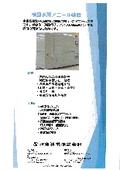 横型水素アニール装置