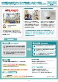 【導入事例】倉庫の見える化に成功!ネットストア「モノタロウ」様 表紙画像