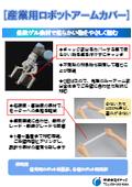 『産業用ロボットアームカバー』の製品カタログ