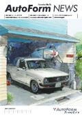 AutoForm NEWS No.35
