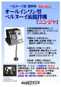 オールインワン型 遠心式撹拌機『ニンジャ』 表紙画像