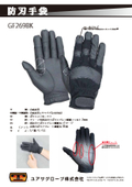 タッチパネル対応 防刃手袋『GF269BK』カタログ