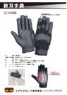 タッチパネル対応 防刃手袋『GF269BK』カタログ 表紙画像