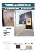 リメイク工法 施工事例集(2)