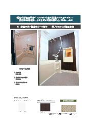 リメイク工法 施工事例集(2) 表紙画像
