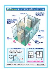 エーディエフの簡易クリーンルーム 表紙画像