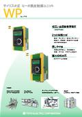 サイリスタ式 ヒータ温度制御ユニット『WPシリーズ』