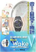 強力振動目覚まし腕時計『New Wake V』 表紙画像