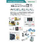 工場や店舗設備でのトラブルを「防ぐ」製品カタログ 表紙画像