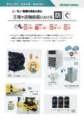 工場や店舗設備でのトラブルを「防ぐ」製品カタログ