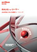 【高品質加工向け高精度コーティング】BALIQ for リーマー 表紙画像