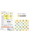 クラウドサービス『kintone(キントーン)』 表紙画像