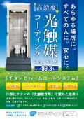 【高濃度光触媒コーティング】チタンBルームコートシステム