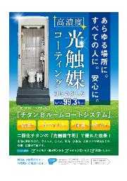 【高濃度光触媒コーティング】チタンBルームコートシステム 表紙画像