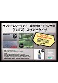 プレミアムシーラント・疎水性コーテイング剤【FLITZ】スプレータイプ