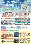 環境統合制御機器『コンチェルト OCES-1000』 表紙画像
