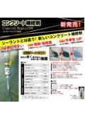 3M(TM) コンクリート補修剤 コンクリートリペア600 表紙画像
