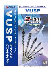 スパイラルタップ『Z-PRO VUSP』カタログ 表紙画像