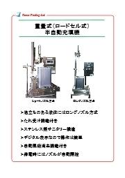 『重量式(ロードセル式)半自動充填機』 表紙画像