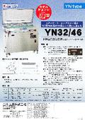 多用型真空包装機YN32/46 カタログ