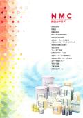 株式会社NMC 放電関連サポート製剤 総合チラシ