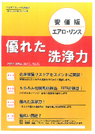 新製品|IPA含有ゼロのバイオエタノール洗浄剤『エアロリンス』の製品カタログ 表紙画像