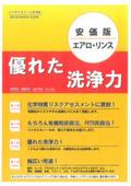 新製品 IPA含有ゼロのバイオエタノール洗浄剤『エアロリンス』の製品カタログ