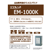全金属用湿式バレルコンパウンド エコフレンドEM-1000K 表紙画像