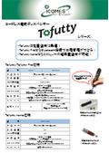 Tofutty導入事例
