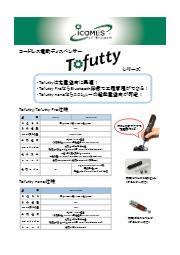 Tofutty導入事例 表紙画像