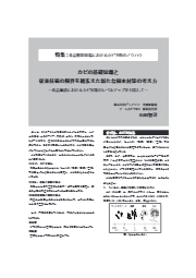 資料『カビの基礎知識と新たな根本対策の考え方』 表紙画像
