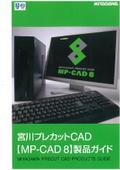 プレカットCAD『MP-CAD8』