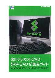 プレカットCAD『MP-CAD8』 表紙画像