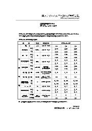 ボブレット-ST 一般物性表 表紙画像