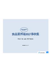 食品・医薬品・化粧品業界向け帳票の電子化事例集 表紙画像