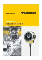 エンコーダ|非接触式 ロータリーエンコーダ「QR24シリーズ」 表紙画像