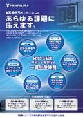 米倉製作所 事業紹介「試験機メーカーとしてさまざまな課題に応えます」