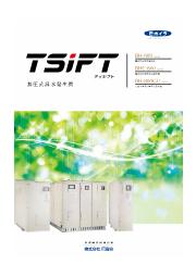 【カタログ】巴商会 無圧式温水発生機「TSiFT(ティシフト)」 表紙画像