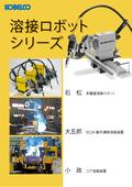 溶接ロボット石松シリーズ(石松・大五郎・小政)