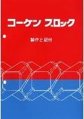 『コーケンブロック 製作・据付マニュアル』 表紙画像
