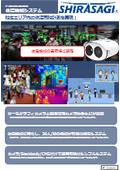 監視ソリューション『体温検知ネットワークカメラ』