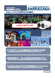 監視ソリューション『体温検知ネットワークカメラ』 表紙画像