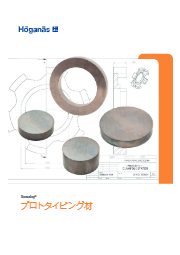 軟磁性複合材(SMC材)『Somaloy(R)』プロトタイピング材 カタログ 表紙画像