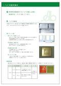 株式会社特殊阿部製版所『パッド印刷用資材』製品カタログ 表紙画像