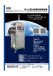 ボトル用X線異物検査装置『TGX30-1020』 表紙画像