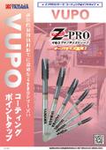 コーティングポイントタップ『Z-PRO VUPO』 表紙画像