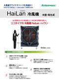 大風量 気化式冷風機「ハイラン」 カタログ 表紙画像