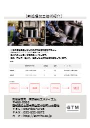 熱処理加工サービス 表紙画像
